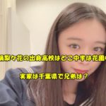田鍋梨々花 高校 どこ 中学 花園 千葉