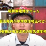 昭和家電博士 仲世古隆貴 中学校 埼玉 高校受験