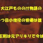 大江戸もののけ物語 一つ目小僧 俳優 誰 石井正則 アリキリ 解散 いつ