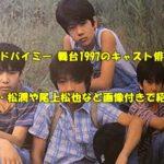 スタンドバイミー 舞台 ジャニーズ 1997 嵐 尾上松也