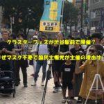 クラスターフェス ジャック デモ 渋谷 国民主権党