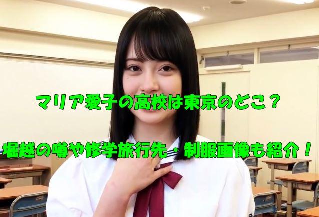 マリア愛子 高校 どこ 堀越 東京