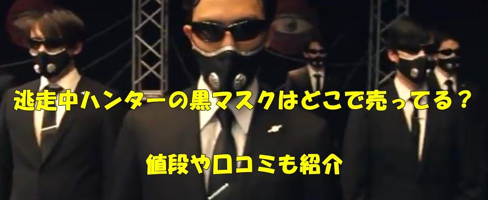 逃走中 ハンター マスク どこ 売ってる 値段