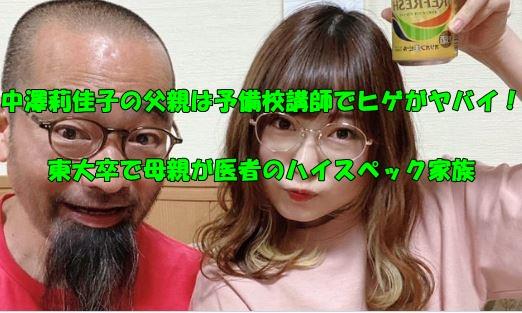 中澤莉佳子 父親 ヒゲ 予備校講師 東大