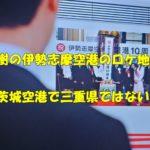 半沢直樹 伊勢志摩空港 ロケ地 どこ 茨城空港 三重県