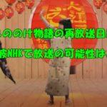 大江戸もののけ物語 再放送  いつ NHK 地上波