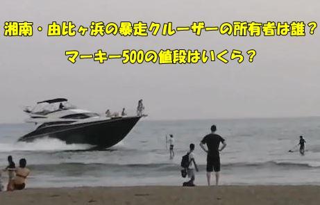 湘南 由比ヶ浜 鎌倉 クルーザー 誰 値段
