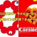 大阪万博 ロゴ コロシテ キャラメルコーン
