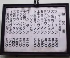 半沢直樹 ラーメン屋 ロケ地 どこ 福寿