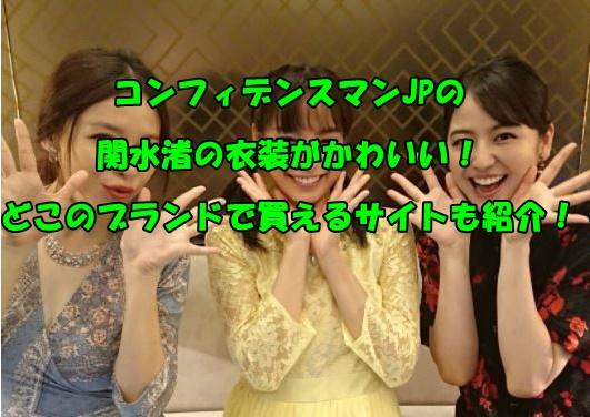 関水渚 コンフィデンスマンJP 衣装