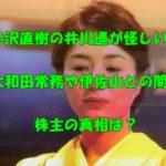 半沢直樹 井川遥 怪しい お店 大和田常務