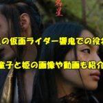 芦名星 仮面ライダー響鬼 役名 姫