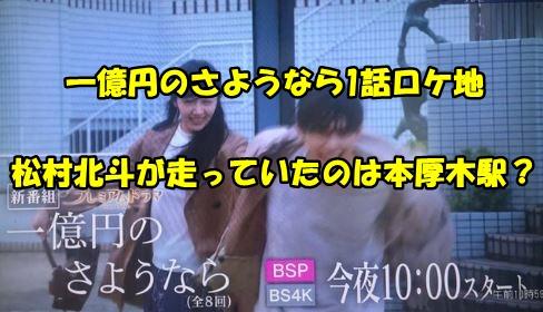 一億円のさようなら ドラマ ロケ地 本厚木駅 松村北斗