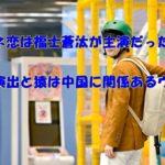 カネ恋 福士蒼汰 演出 猿 中国