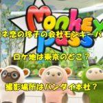 カネ恋 モンキーパス ロケ地 どこ バンダイ