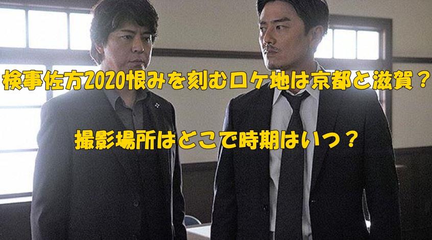 検事・佐方 2020 恨みを刻む ロケ地 場所 どこ 京都