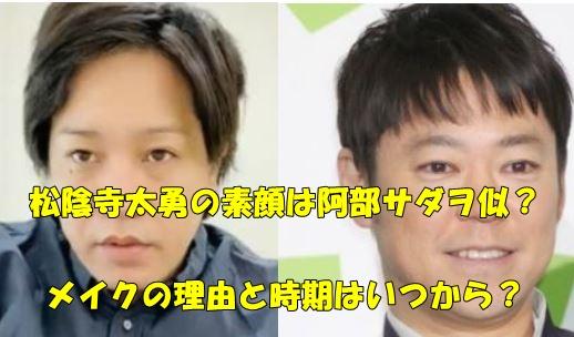 ぺこぱ 松陰寺太勇 阿部サダヲ 似てる メイク