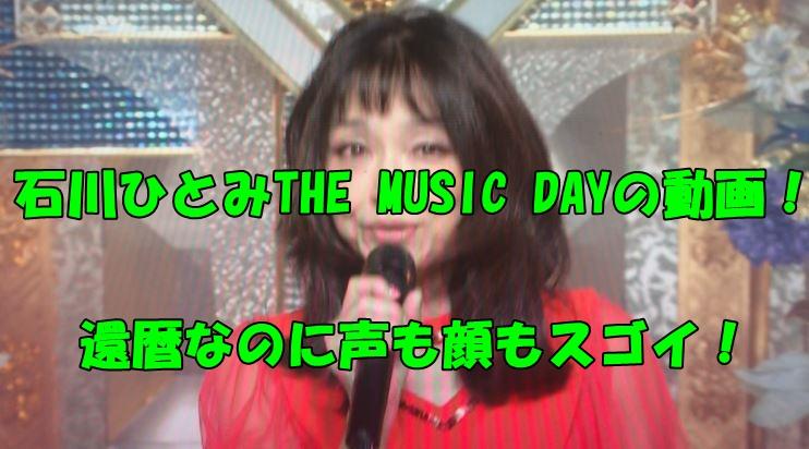 石川ひとみ ミュージックデイ 顔 動画