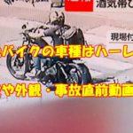 山口達也 バイク ハーレー 車種 動画