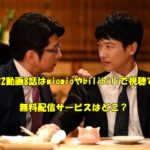 半沢直樹 動画 8話 miomioやbilibili 視聴 無料