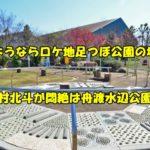 一億円のさようなら ロケ地 足つぼ 公園 松村北斗