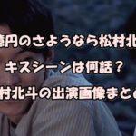 一億円のさようなら キスシーン 松村北斗 画像