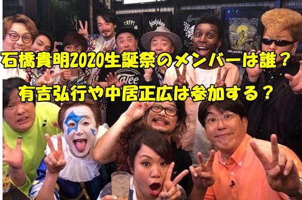 石橋貴明 生誕祭 2020 メンバー 誰 中居 有吉