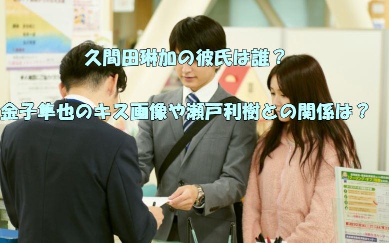 久間田琳加 彼氏 誰 金子隼也 キス画像