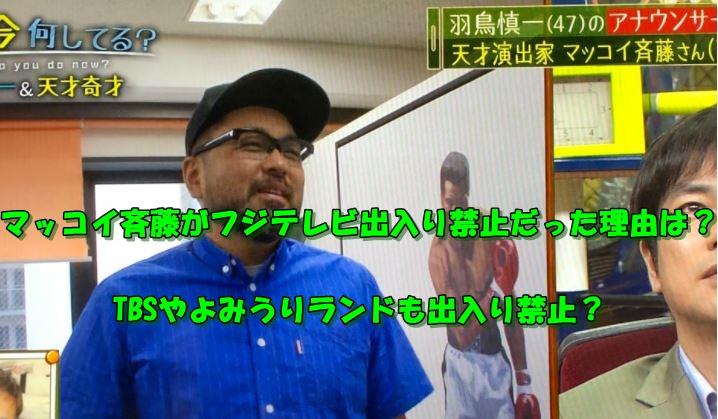 マッコイ斉藤がフジテレビ出入り禁止だった理由は?TBSやよみうり ...