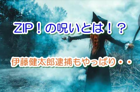 ZIP 呪い まとめ 伊藤健太郎