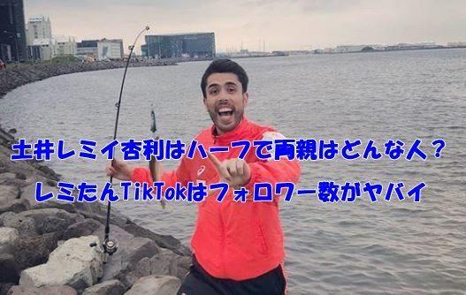 土井レミイ杏利 ハーフ 両親 tiktok
