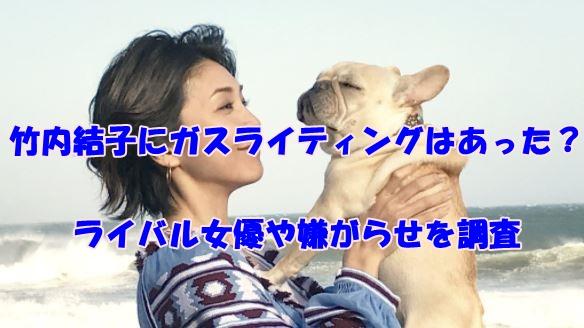 竹内結子 ガスライティング ライバル女優