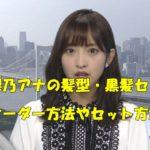 藤本万梨乃アナ 髪型 黒髪セミロング オーダー方法 セット