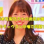 藤本万梨乃 彼氏 誰 チャウコン 東大受験