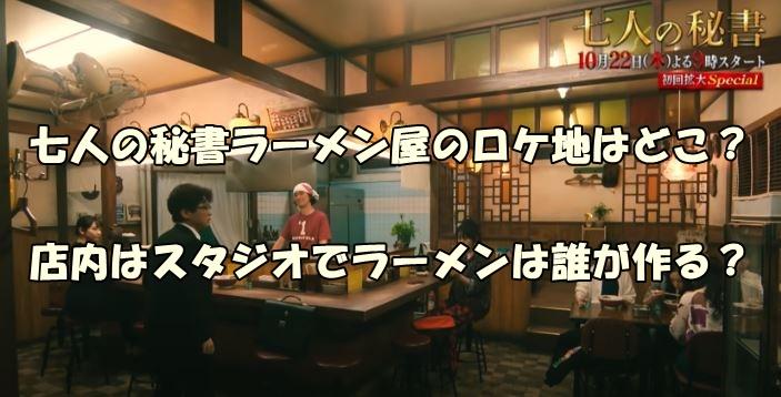 七人の秘書 ラーメン屋 ロケ地 スタジオ