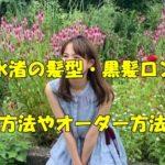 関水渚 髪型 ロング セット方法 オーダー