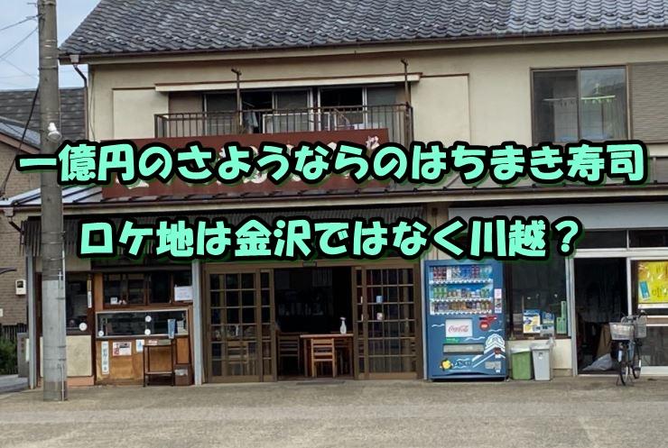 一億円のさようなら はちまき寿司 ロケ地 金沢 川越