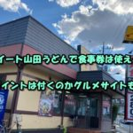 Gotoイート 山田うどん 食事券 ポイント