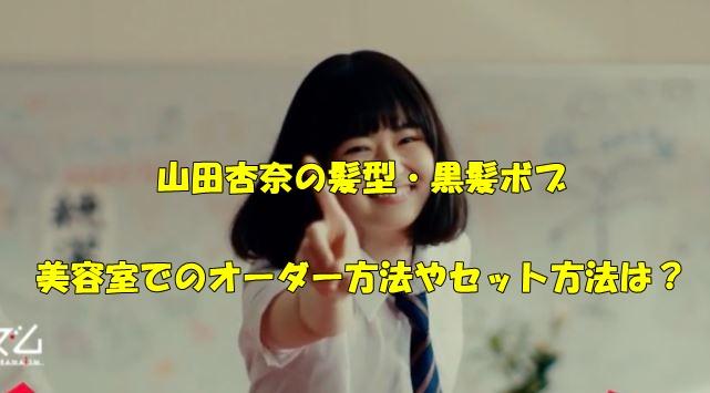 山田杏奈 髪型 黒髪ボブ オーダー セット方法