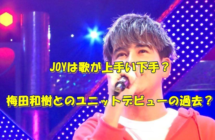 JOY 歌 上手い 下手 梅田和樹