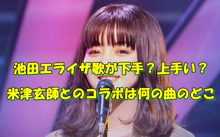 池田エライザ 歌 下手 上手い 米津玄師