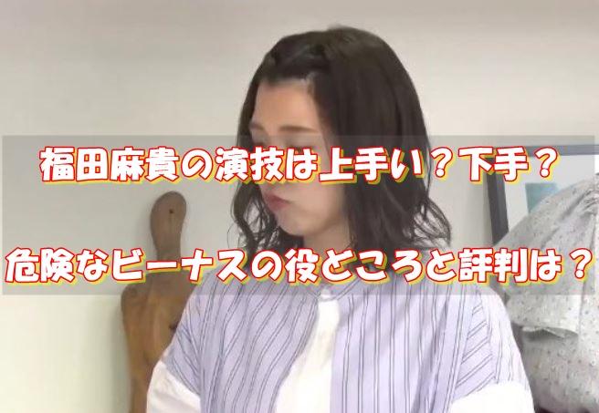 3時のヒロイン 福田麻貴 演技 上手い 下手