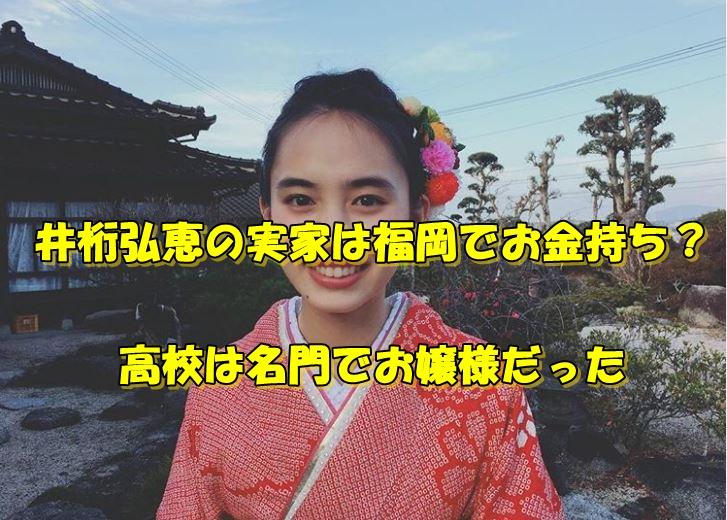 井桁弘恵 実家 福岡 金持ち 高校