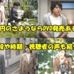 一億円のさようなら DVD BD レンタル いつ
