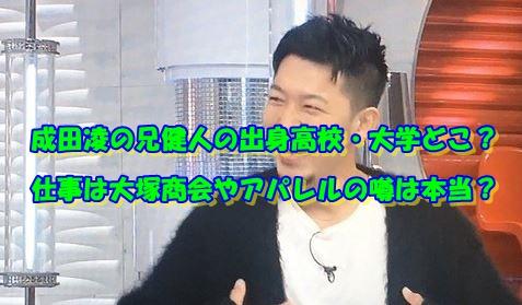成田凌 兄 健人 高校 大学