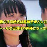 尾崎由香 子役時代 尾崎千瑛 ドクターコトー