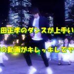 窪田正孝 ダンス 上手い POPPIN 動画