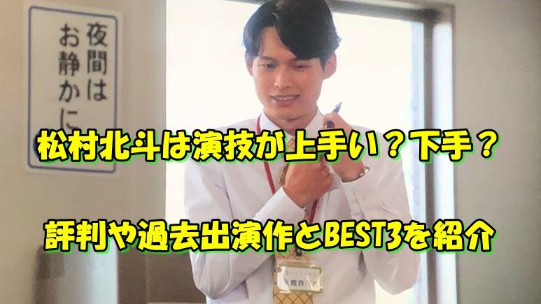 松村北斗 演技 上手い 下手 出演作