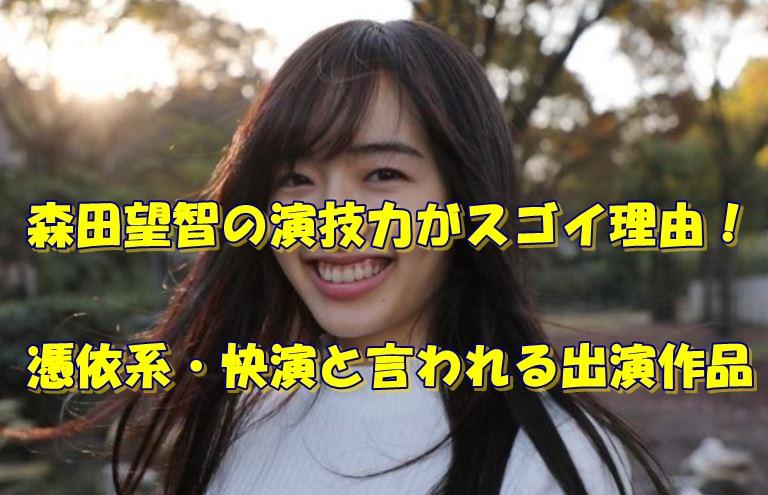森田望智 演技力 スゴイ 憑依系