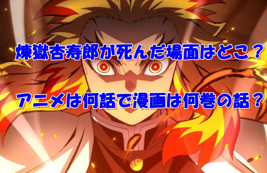 煉獄杏寿郎 死んだ 映画 アニメ